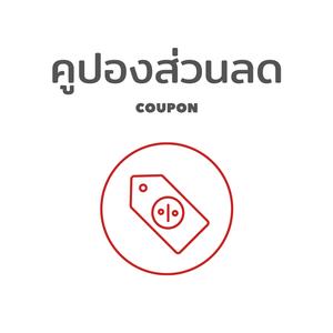 คูปอง