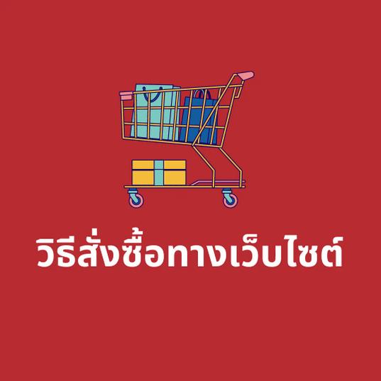 วิธีสั่งซื้อทางเว็บไซต์