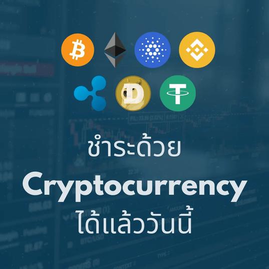 ชำระด้วย Cryptocurrency