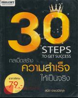 30 Steps To Get Success กลเม็ดสร้างความสำเร็จให้เป็นจริง✦