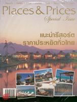 Places & Prices Special Issue แนะนำรีสอร์ทราคาประหยัดทั่วไทย