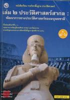 ประวัติศาสตร์ เล่ม 2 ประวัติศาสตร์สากล ม.4-6 พัฒนาการทางประวัติศาสตร์ของมนุษยชาติ