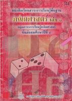 คณิตศาสตร์ เล่ม 1ม.5 กลุ่มสาระการเรียนรู้คณิตศาสตร์