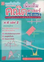 ติวเข้มคณิตศาสตร์เพิ่มเติม ม.6 เล่ม 2