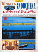 Unseen Indochina มหัศจรรย์อินโดจีน