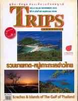 Trips ปีที่ 8 ฉบับที่ 85 พฤษจิกายน 2546