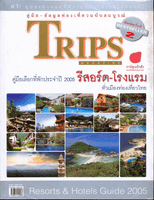 Trips Special Issue : Resorts & Hotels Guide 2005