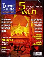 Travel Guide ปีที่ 8 ฉบับที่ 91 กรกฎาคม 2555