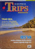 Trips ปีที่ 6 ฉบับที่ 64 กุมภาพันธ์ 2545