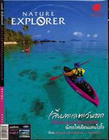 Nature Explorer Vol.51 มีนาคม 2547