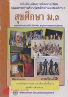 สุขศึกษา ม.3 พ 23101 ภาคเรียนที่ 1