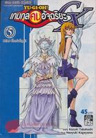 Yu-Gi-Oh!  เกมกลคนอัจฉริยะ GX เล่ม 5