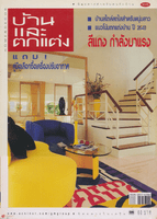 บ้านและตกแต่ง ปีที่ 9 เล่มที่ 105 กุมภาพันธ์ 2540