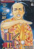 GIN TA MA!! กินทามะ เล่ม 27