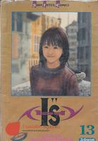 """I""""Sเอส์ เล่ม 13"""