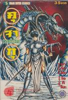 คุ จา กุ(ภาคกำเนิด) เล่ม 35