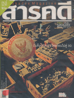 Feature Magazine สารคดี ฉบับที่ 253 ปีที่ 22 มีนาคม 2549