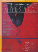 Feature Magazine สารคดี ฉบับที่ 174 ปีที่ 15 สิงหาคม 2542