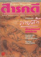 Feature Magazine สารคดี ฉบับที่ 41 ปีที่ 4 กรกฎาคม 2531