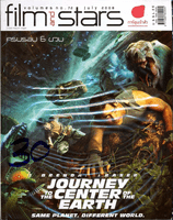 Film and stars ฉบับที่ 72 Journey to the center of the earth