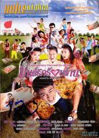 แฟนหนังไทย Movies Fans ปีที่ 2 ฉบับที่ 16