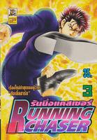 รันนิ่งแคสเชอร์ RUNNING CHASER เล่ม 3