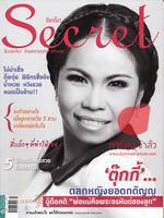 Secret ตุ๊กกี้ ตลกหญิงยอดกตัญญู พฤษภาคม 2555