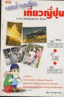 แบกเป้ เที่ยวญี่ปุ่น