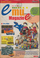 emu magazine Vol.1 2003