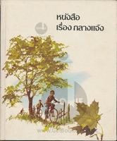 หนังสือเรื่องกลางแจ้ง