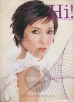 Hi! Magazine Volume 1 Issue 5 January 2003 (สภาพบวมน้ำ)