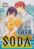 รักรส SODA