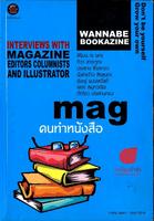 Mag คนทำหนังสือ