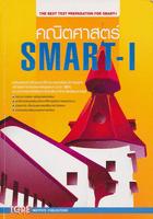 คณิตศาสตร์ SMART-I