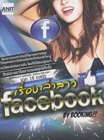 เรื่องเล่าสาว facebook by Booking !!