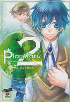 Planetary โลกสีครามแห่งอาณาจักรดวงดาว เล่ม 2 (เล่มจบ)