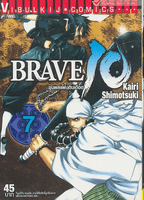 BRAVE 10 ขุนพลแผ่นดินเดือด เล่ม 7