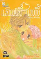 Lovely Baby เลิฟลี่ เบบี้