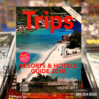 Trip Magazine Special Edition Pocket Trips