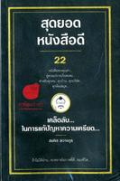 สุดยอดหนังสือดี