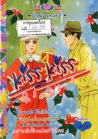 Kiss Kiss 2 คิส คิส 2 (4 เม.ย.57)