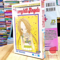 Cherry hill Angels 2 เล่มจบ