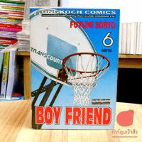 Boy Friend 6 เล่มจบ