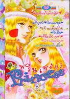Princess พรินเซส 93 (เย็บสัน)
