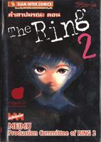 คำสาปมรณะ ตอน The Ring 2
