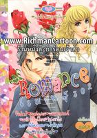 Romance โรมานซ์ 302