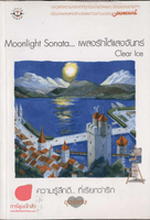 Moonlight Sonata... เพลงรักใต้แสงจันทร์
