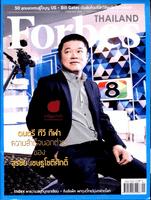 Forbes Febuary 2014