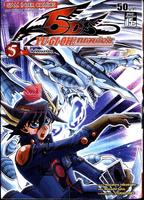 Yu-Gi-Oh! เกมกลคนอัจฉริยะ เล่ม 5