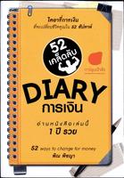 Diary การเงิน อ่านหนังสือเล่มนี้ 1 ปีรวย